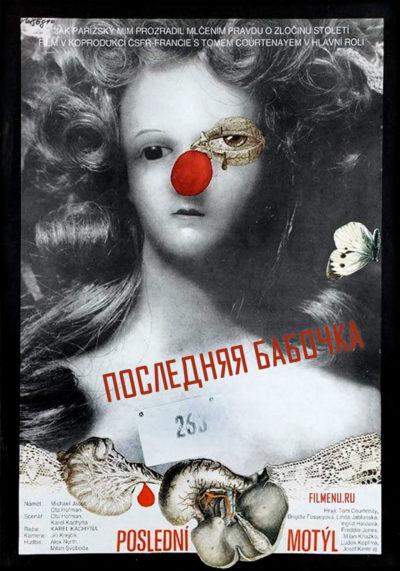 Последняя бабочка / Poslední motýl (1990 Карел Кахиня)