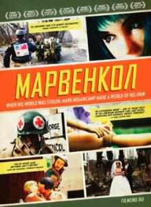 Марвенкол / Marwencol (2010 Джефф Малмберг)