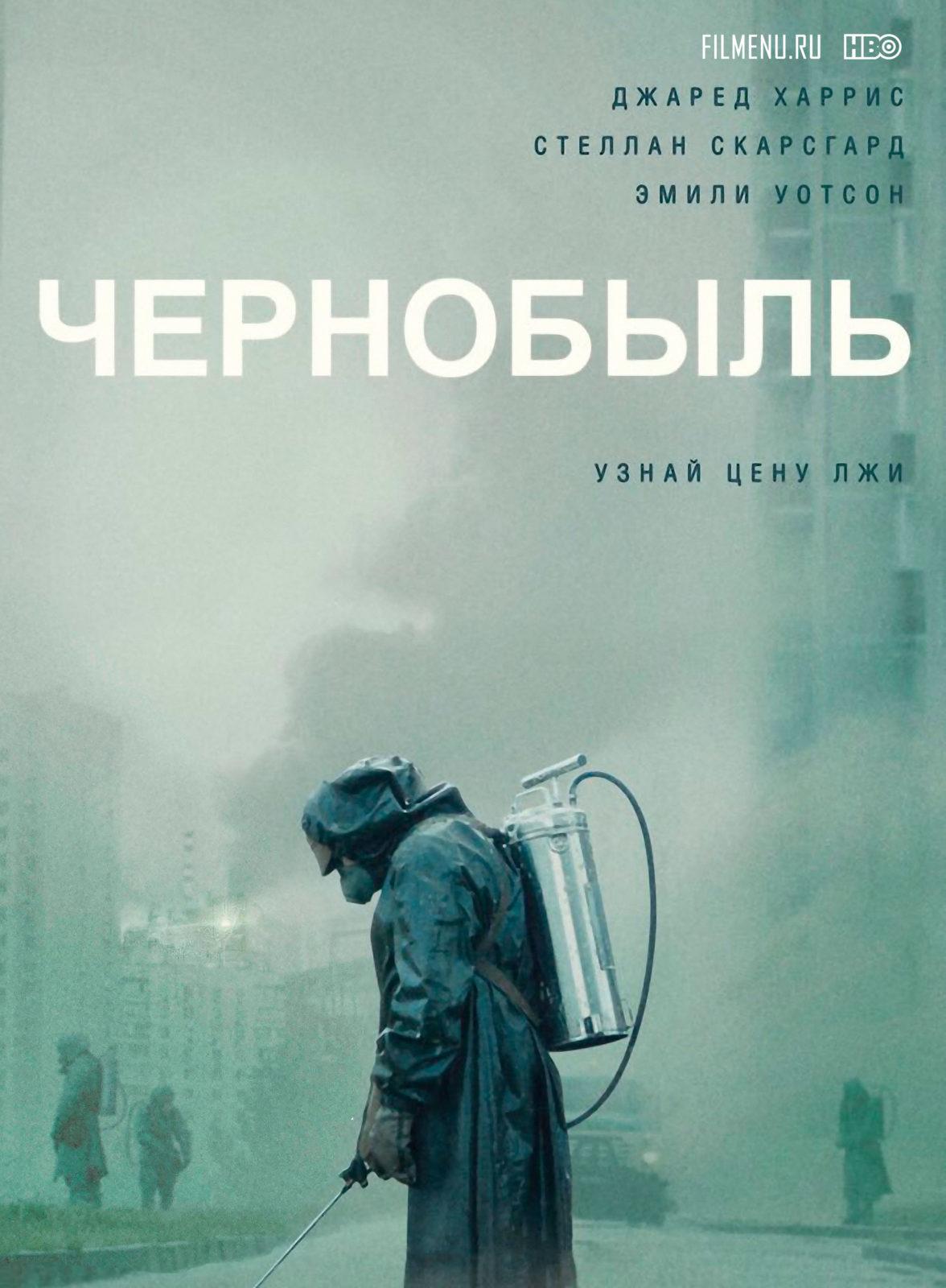 Постер к фильму, мини-сериалу Чернобыль 2019