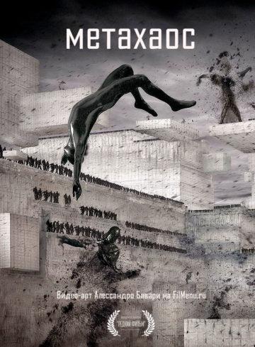 Метахаос / Metachaos (2010 Алессандро Бавари)