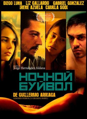 Ночной буйвол / El búfalo de la noche / The Night Buffalo (2007 Хорхе Эрнандес Альдана)