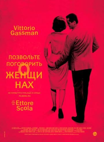 Позвольте поговорить о женщинах / Давайте поговорим о женщинах / Se permettete parliamo di donne (1964 Этторе Скола)