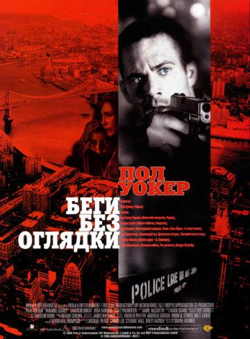 Беги без оглядки / Running Scared (2006 Уэйн Крамер)