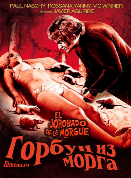 Горбун из морга / El jorobado de la Morgue / Hunchback of the Morgue (1973 Хавьер Агирре)