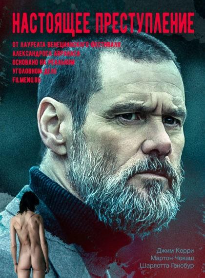 Настоящее преступление / Dark Crimes / True Crimes (2016 Александрос Авранас)