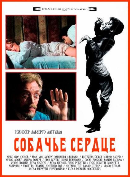 Собачье сердце / Cuore di cane (1975 Альберто Латтуада)