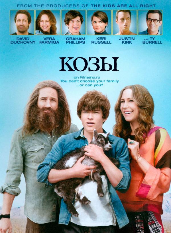Козы / Goats (2012 Кристофер Нил)