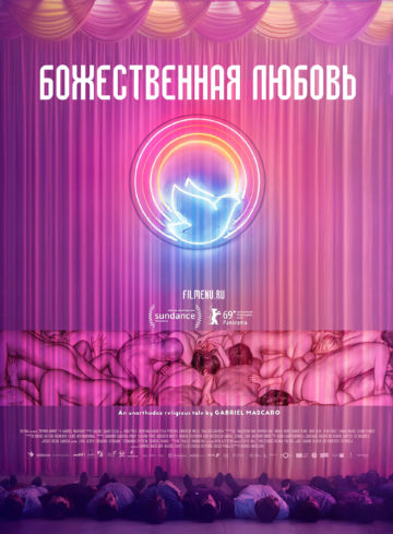 Божественная любовь / Divino Amor / Divine Love (2019 Габриэль Маскаро)