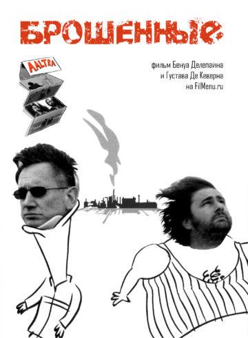 Заброшенные / Aaltra (2004 Бенуа Делепайн, Густав Де Кеверн)