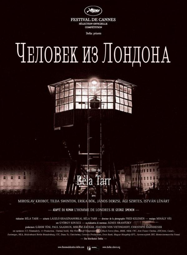 Человек из Лондона / A londoni férfi / The Man From London (2007 Бела Тарр, Агнеш Храницки)
