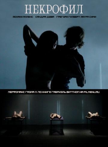 Некрофил / Le Nécrophile / The Necrophiliac (2012 Гаэль Л., Жан-Ноэль Франсуа)