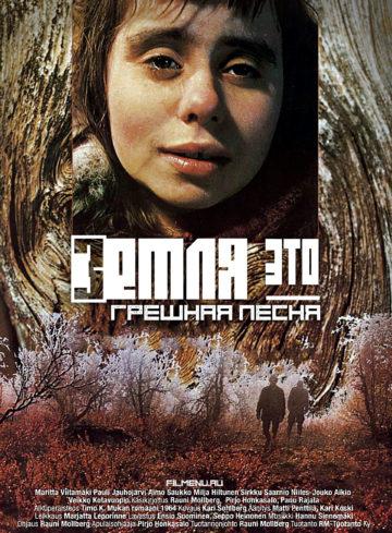 Земля - это грешная песня / Maa on syntinen laulu / The Earth Is A Sinful Song (1973 Рауни Молльберг)