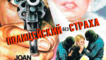 Полицейский без страха / Poliziotto senza paura / Die Zuhälterin / Fatal Charm / Fearless / Magnum Cop / Fearless Fuz (1978 Стельвио Масси)