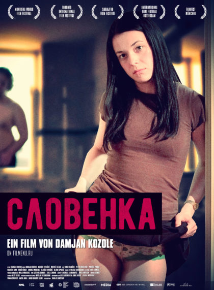 Словенка / Девушка по вызову / Slovenka / Slovenian Girl / Callgirl / Call Girl (2009 Дамян Козоле)