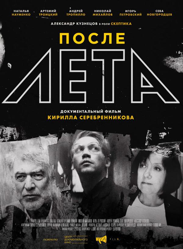 Постер фильма После лета 2018