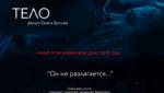 Постер фильма Тело 2019 Олег Басов