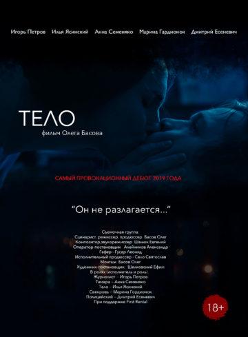 Тело (2019 Олег Басов)