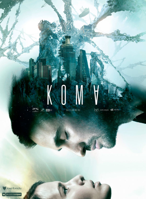 Кома (2020 Никита Аргунов) - постер