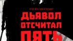 Постер к фильму Дьявол отсчитал пять