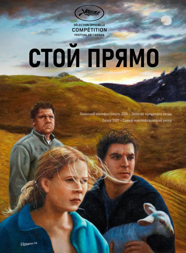 Постер к фильму Стоять ровно / Rester Vertical (2016 Ален Гироди)