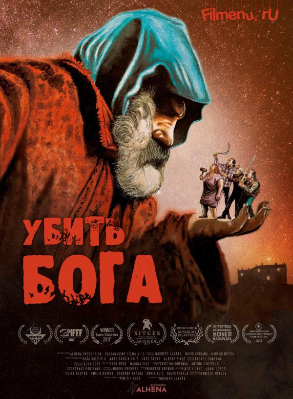 Постер к фильму Убить Бога - Бог смерти (2017 Кайе Касас, Альберт Пинто)
