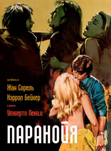 Постер к фильму Паранойя - Тихое место для убийства - Paranoia - A Quiet Place To Kill (1970 Умберто Ленци)