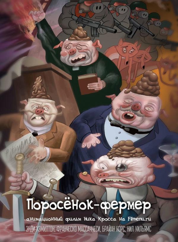 Постер к фильму - Поросёнок-фермер - Свинья фермер - The Pig Farmer (2010 Ник Кросс)