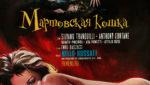 Постер от Vizzl.ru к фильму Мартовская кошка - La gatta in calore - Течная кошка - Сat In Heat - Кошка в любовной горячке 1972 Нелло Россати - смотреть онлайн