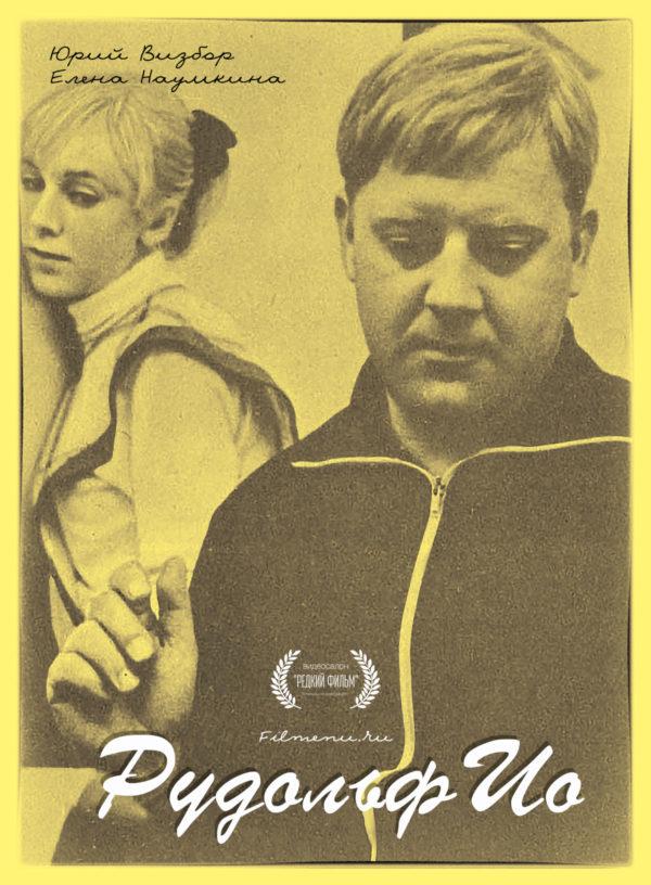Постер к фильму Рудольфио 1969 Динары Асановой