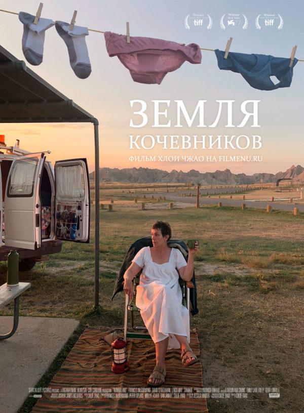 Постер от Vizzl.ru к фильму Земля кочевников - Nomadland (2020 Хлоя Чжао, по книге Джессики Брудер)