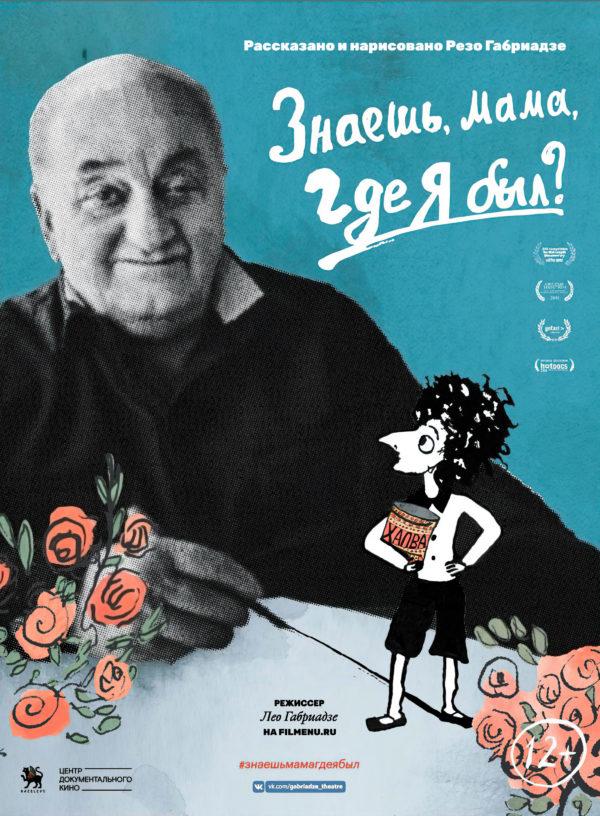 Постер к анимационному фильму Знаешь, мама, где я был? - Rezo - Габриадзе