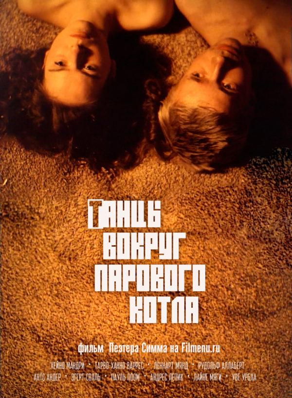 Постер фильма Танцы вокруг парового котла