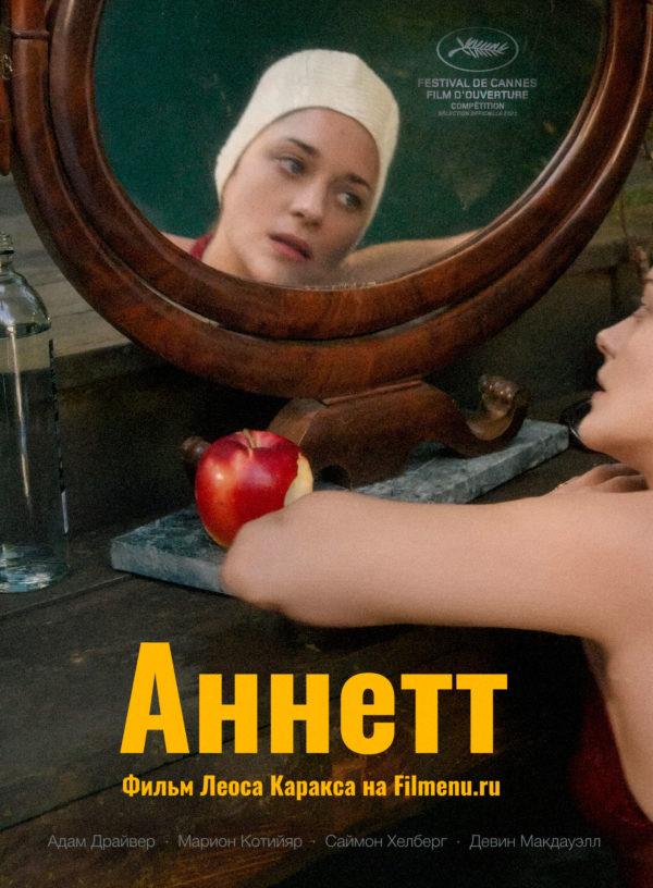 Постер к фильму Аннетт - Annette - Леос Каракс - 2021