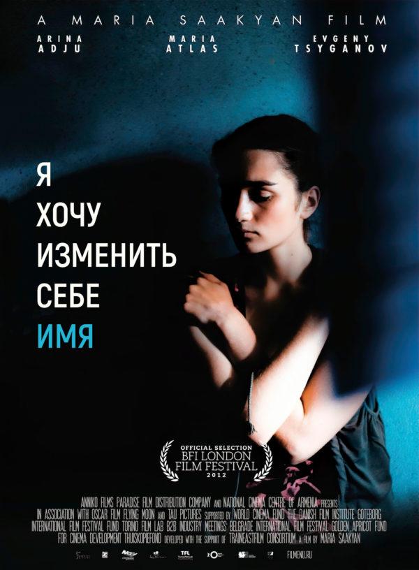 Постер к фильму Это не я - Я хочу изменить себе имя - Алаверди - I'm Going To Change My Name - Alaverdi - 2012 Мария Саакян