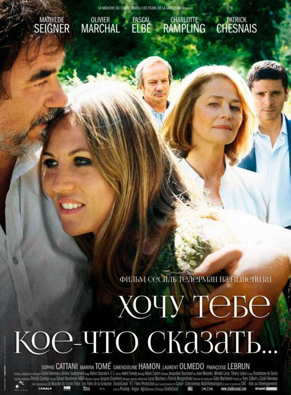 Постер к фильму Хочу тебе кое-что сказать - Quelque chose à te dire - Blame It On Mum 2009